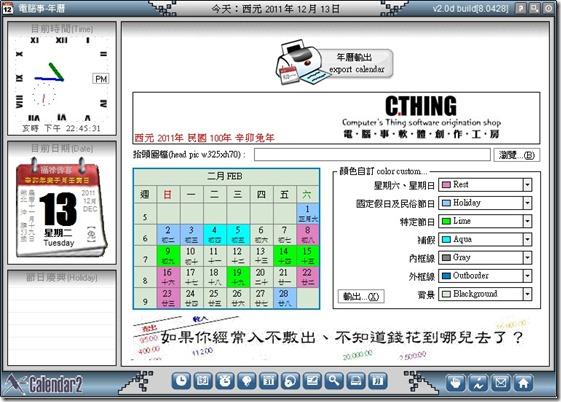 電腦事-年曆