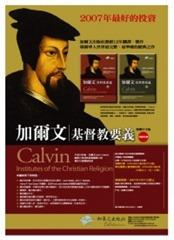 Calvinbook