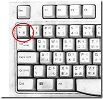 前導字元鍵盤位置