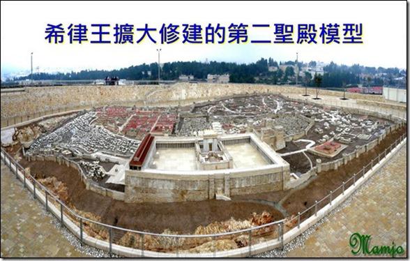 希律王擴大修建第二聖殿模型