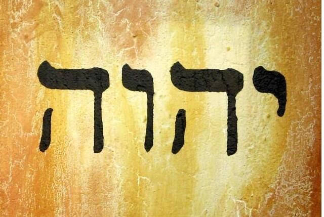 天父及耶穌的希伯來文名字