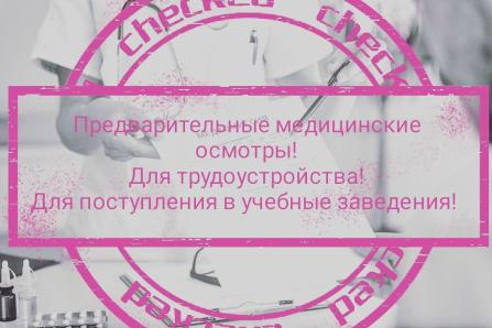 Медицинские_осмотры