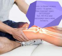 Прием_ортопеда