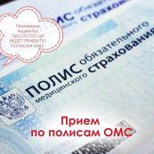 Прием_по_полисам_ОМС