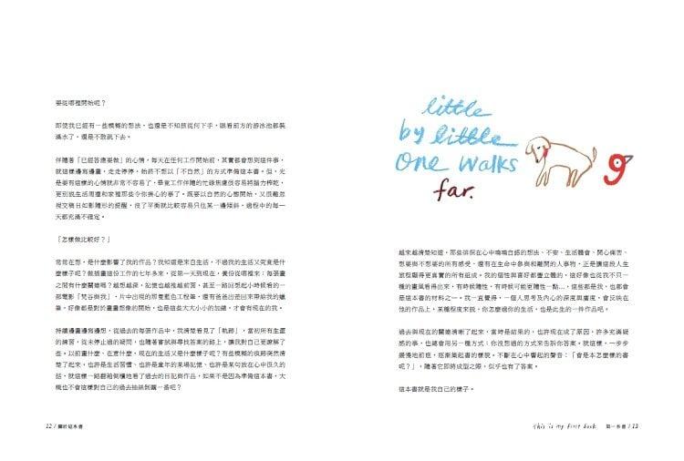 # 用溫暖細膩的筆觸勾勒生活:Vita Yang《This is my first book》 11