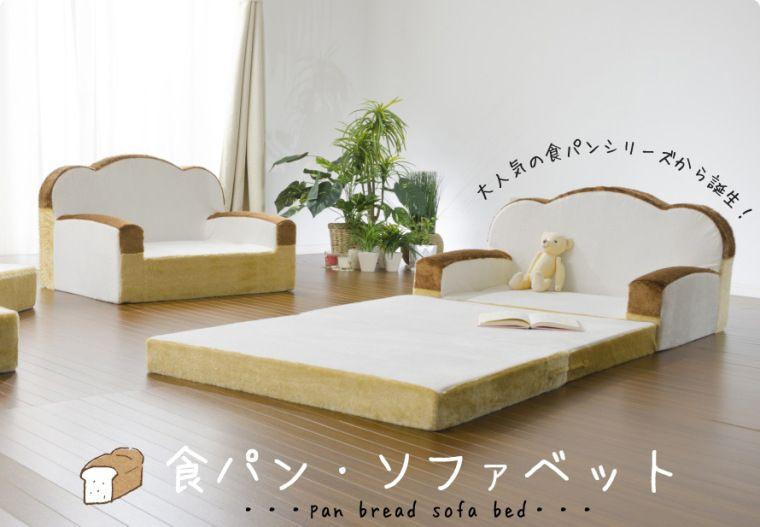 # 悠懶睡在麵包上:來自日本製的純手工「Pan Bread」沙發床 7