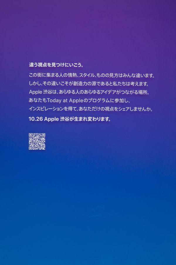 # 霓虹色的蘋果:Apple Store 澀谷店終於盼來重新開幕! 5