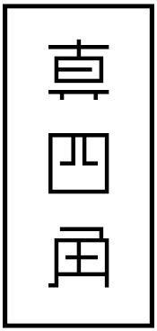 # SONY FES Watch U × 真四角:運用漢字的美向你報時! 1
