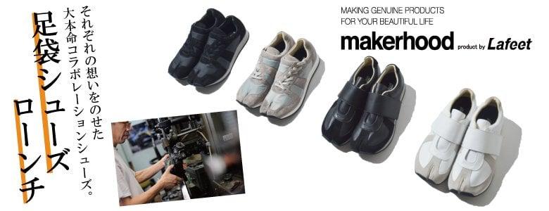 # In Your Shoes 024:原來「足袋」最早是源自於中國?分趾鞋的醜美魅力席捲全球! 7