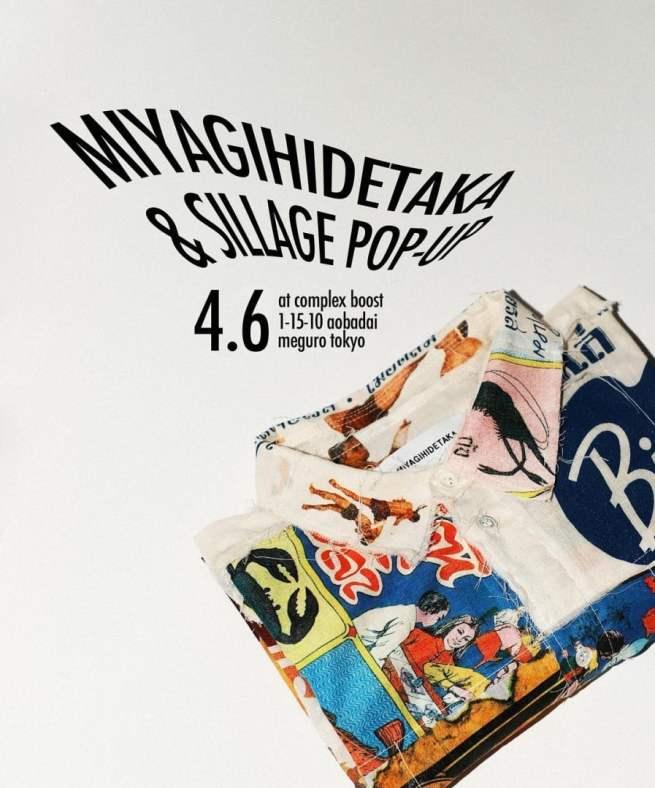 # 東南亞風情結合日式工藝:Sillage 攜手宮城秀貴同名品牌 MIYAGIHIDETAKA 聯名系列將登場 1