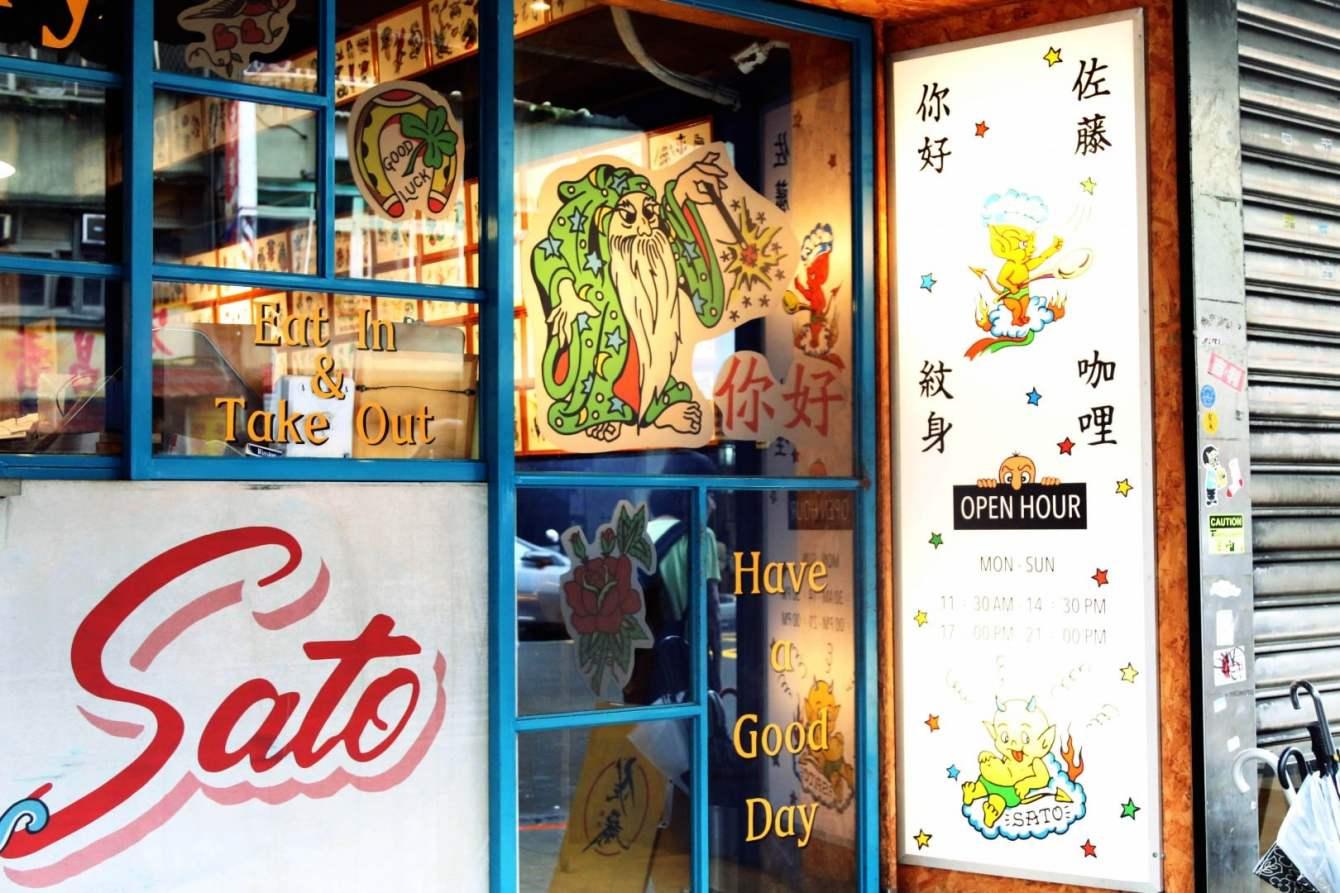 # 在刺青店吃咖哩:專訪佐藤咖哩 × 你好紋身 × 難關太郎,顛覆對於餐廳的想像! 11