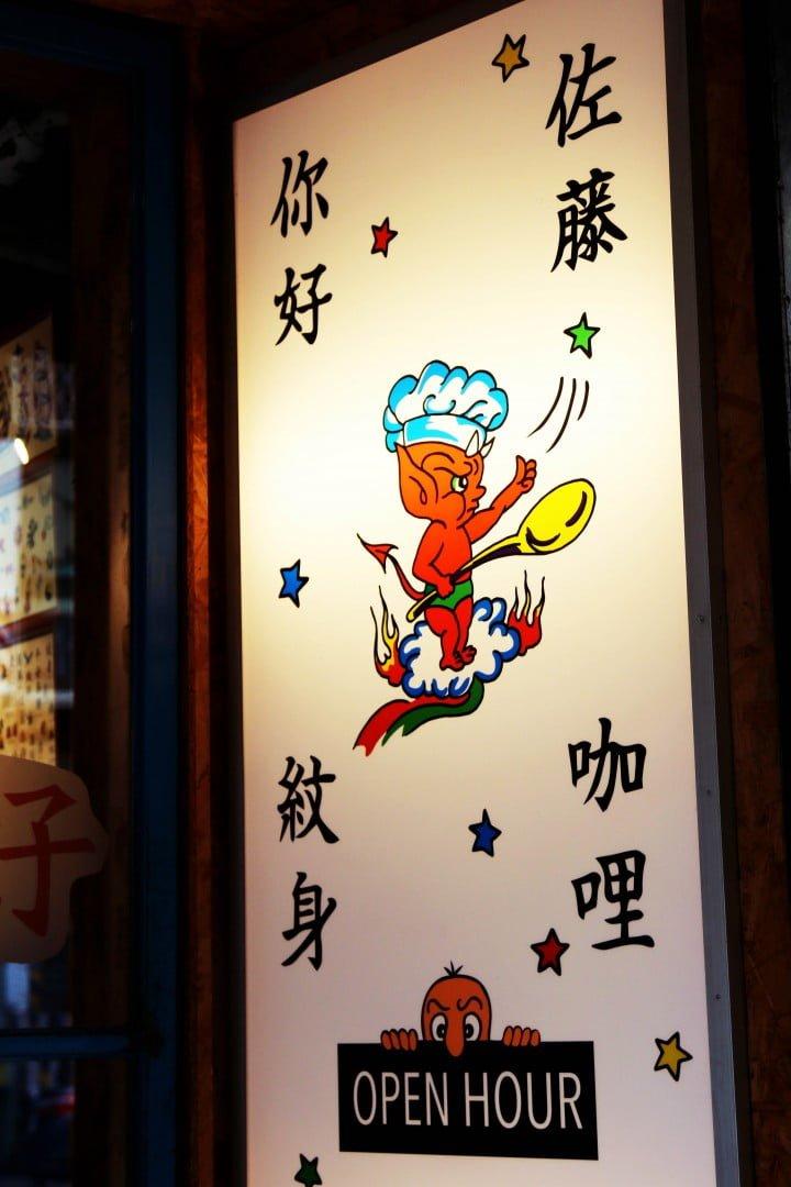 # 在刺青店吃咖哩:專訪佐藤咖哩 × 你好紋身 × 難關太郎,顛覆對於餐廳的想像! 9