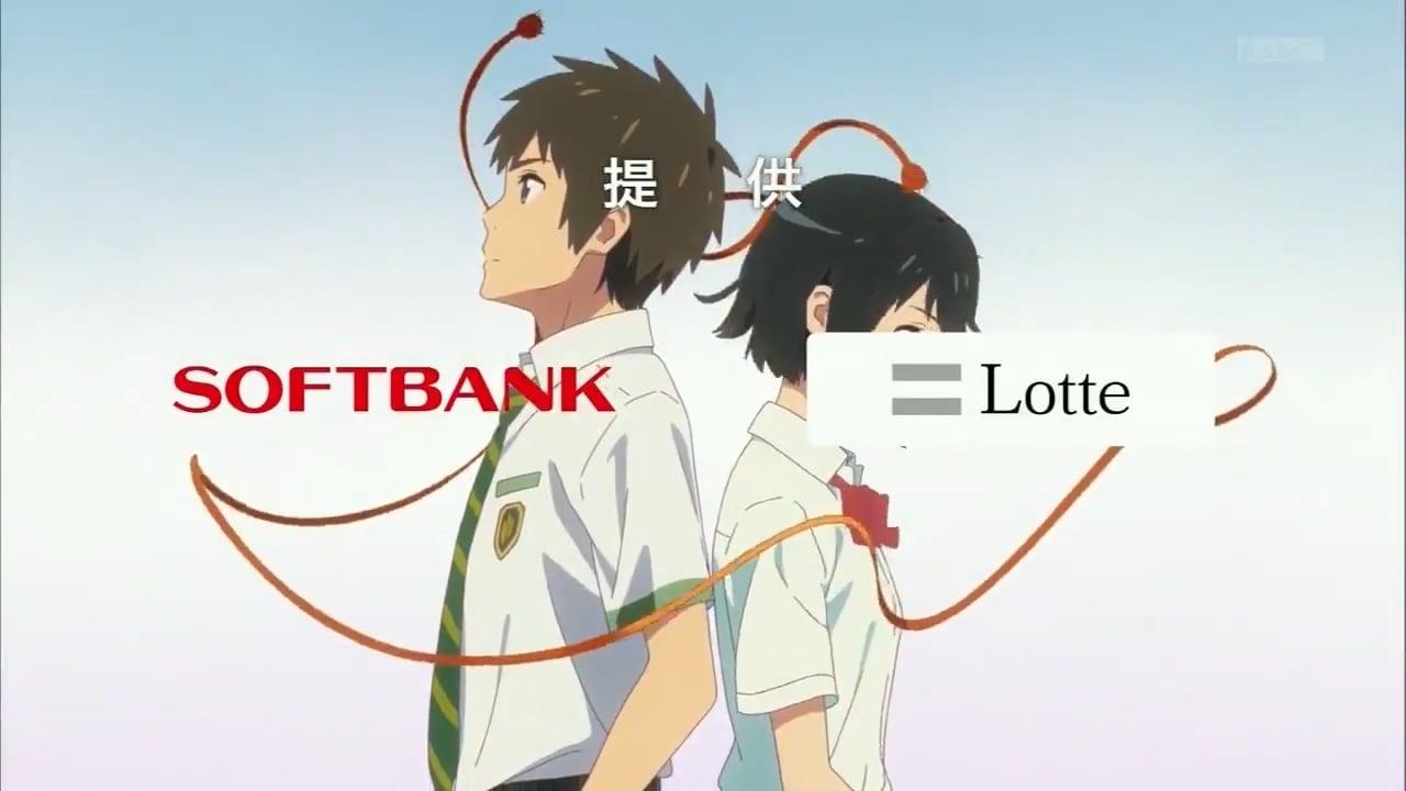 # 新海誠執導「你的名字」日本電視首播:期間廣告贊助商大玩互換梗 1