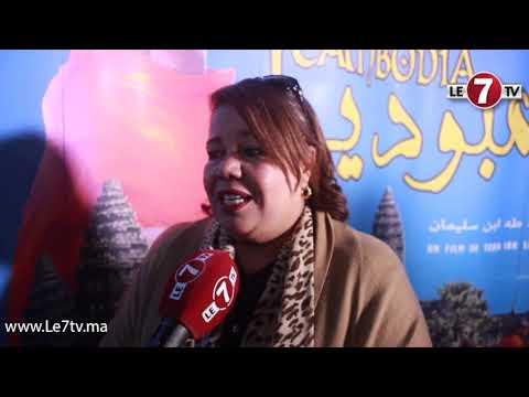 """الممثلة المغربية خديجة عدلي: """"كامبوديا CAMBODIA"""" فيلم يروي قصة إجتماعية في قالب كوميدي"""