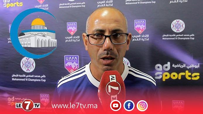 مدرب هلال القدس: الرجاء فريق عالمي ومن الصعب تفوز عليه وأشكر الجماهير الرجاوية على حفاوة الإستقبال