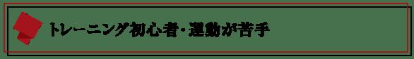 パーソナルトレーニングジム【LEAD リード】名古屋・北区|トレーニング初心者-運動が苦手