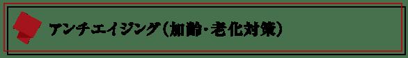 パーソナルトレーニングジム【LEAD リード】名古屋・北区|アンチエイジング-加齢老化対策