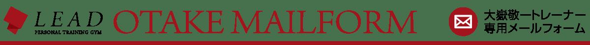 パーソナルトレーニングジム【LEAD リード】名古屋・北区|大嶽敬一トレーナー専用メールフォーム