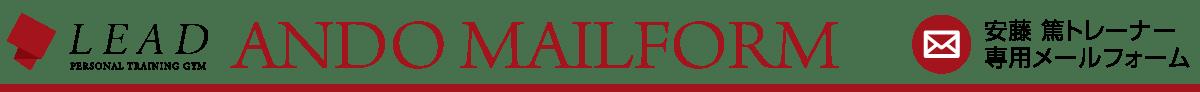 パーソナルトレーニングジム【LEAD リード】名古屋・北区|安藤篤トレーナー専用メールフォーム