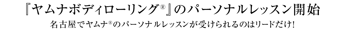 yamuna・ヤムナボディローリングのパーソナルレッスン開始|パーソナルトレーニングジム【LEAD リード】名古屋・北区