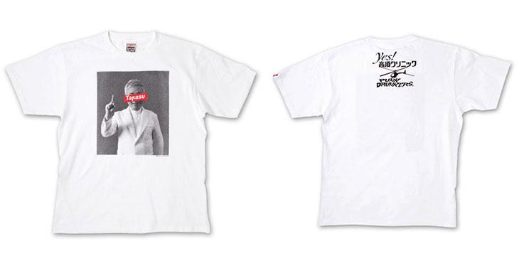 高須クリニック Tシャツ
