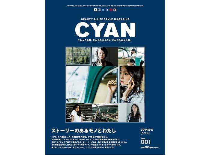 ビューティ&ライフスタイルマガジン シアン(CYAN)