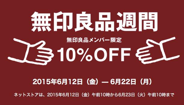 スクリーンショット 2015-06-14 10.42.19
