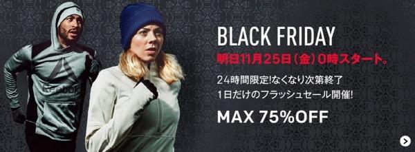 mainimg_large_black_friday_1611_fix