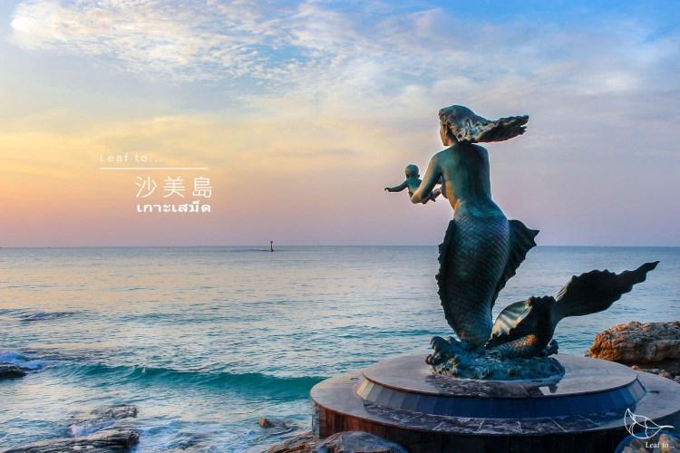 泰國海島行程推薦 沙美島Koh Samed 充滿神話色彩 傳統與新潮並存的迷人小島