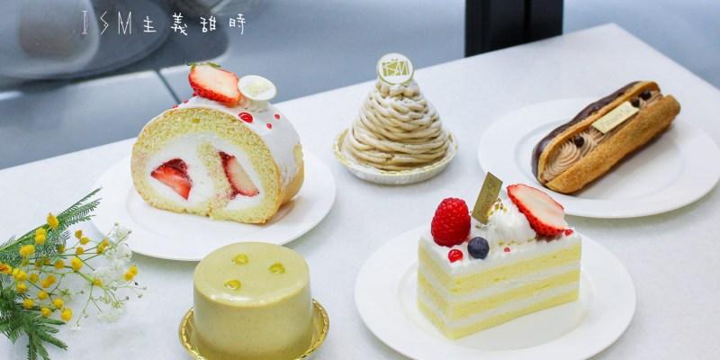 ISM主義甜時 堅持傳統的神級達克瓦茲 日本風法式甜點 天母/士林下午茶