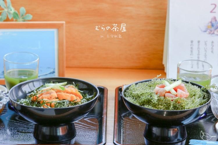 沖繩古宇利島美食推薦,むらの茶屋,爬上山坡吃海膽丼和海葡萄丼