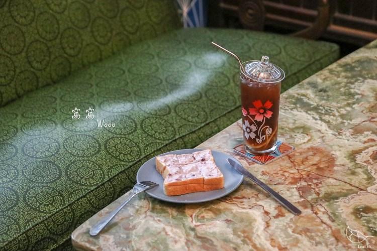 窩窩wooo,以港式早午餐,參與大稻埕的舊時美好年代,迪化街/老屋咖啡廳