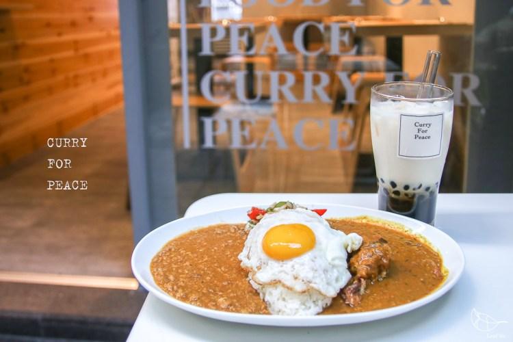 CURRY FOR PEACE,愛吃咖哩讓世界和平!捷運台北101/世貿站美食推薦