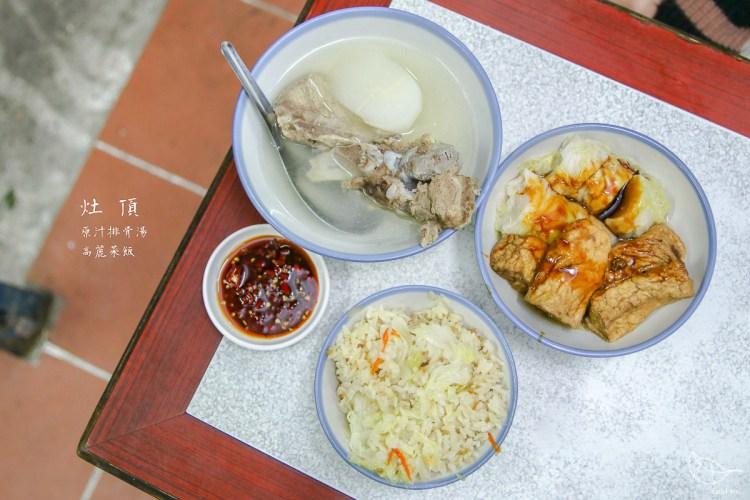 灶上燒著的古早味,灶頂高麗菜飯,原汁排骨湯/捷運大橋頭站 延三夜市美食