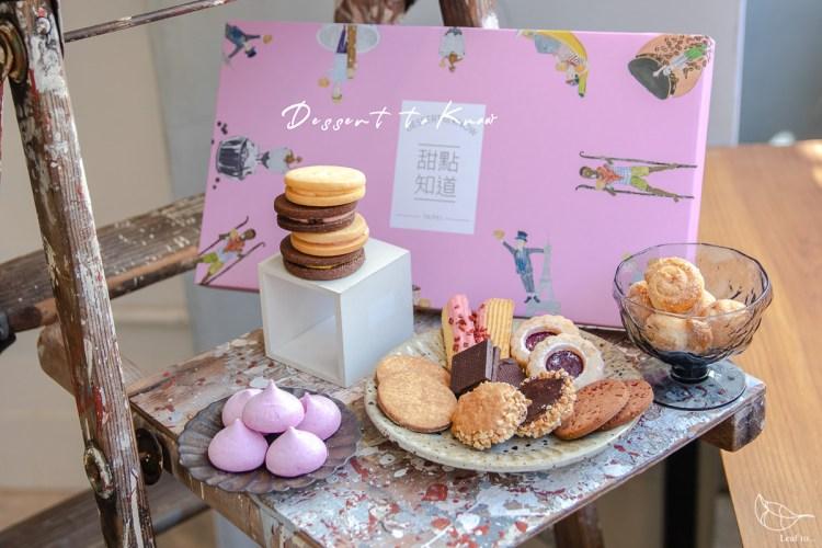 甜點知道,以台灣特有的甜蜜滋味傳達祝福的心意,中秋/彌月宅配餅乾禮盒推薦