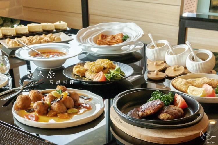 寬大廚Chef Quan,豆纖特色料理,讓豆渣成為餐桌上的主角!外燴/宅配美食推薦