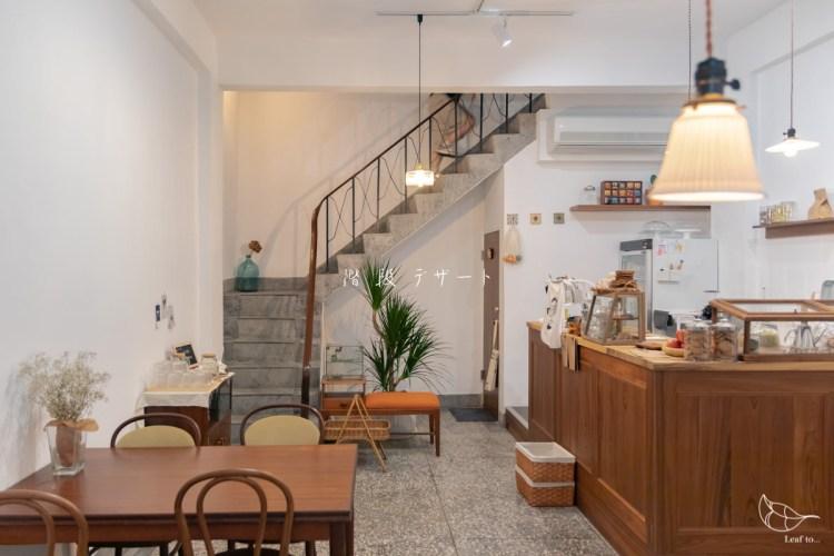 階段甜點デザート,跟著老房舊樓梯,踏上人生另一個階段/新竹北區甜點推薦