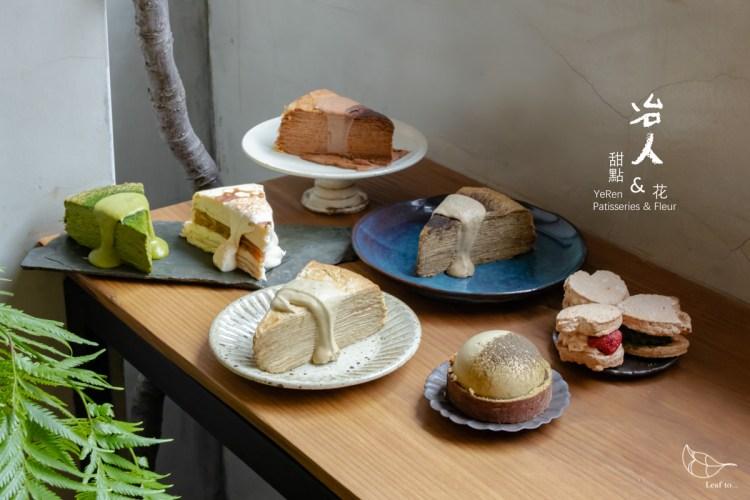 冶人甜點&花,拿起打蛋器和鐵花剪,讓生活充滿甜味與芬芳/千層蛋糕/宅配甜點美食推薦