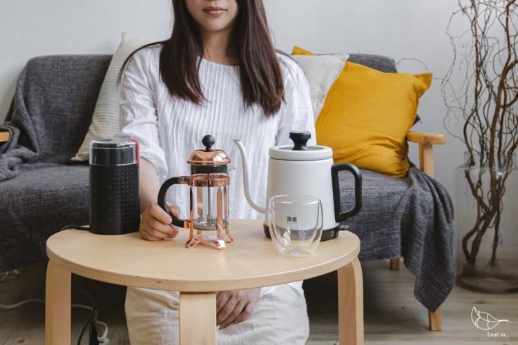 BODUM CAFFETTIERA法式濾壓壺,沖煮咖啡,就是一場療癒自己的小小儀式