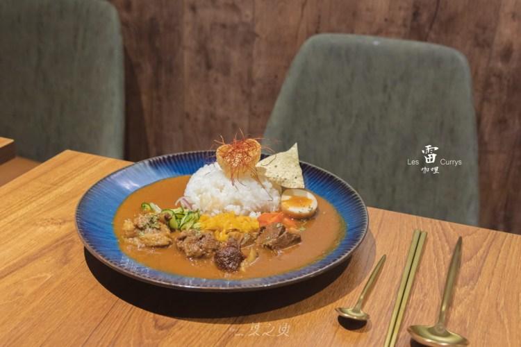 雷咖哩Les Currys,不同的人生路一樣要走得精采/捷運大安站美食(原雷斯理法式甜點小館)
