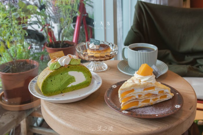 台北大同區甜點推薦:Cun Siou Jia村秀家ベーカリー,鄉村小屋裡堆疊的層層甜蜜