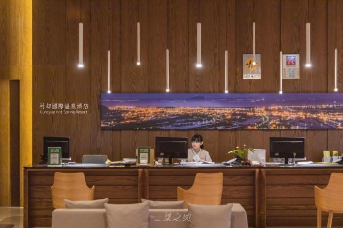 宜蘭羅東住宿推薦:村却國際溫泉酒店,不能錯過的宜蘭百萬夜景