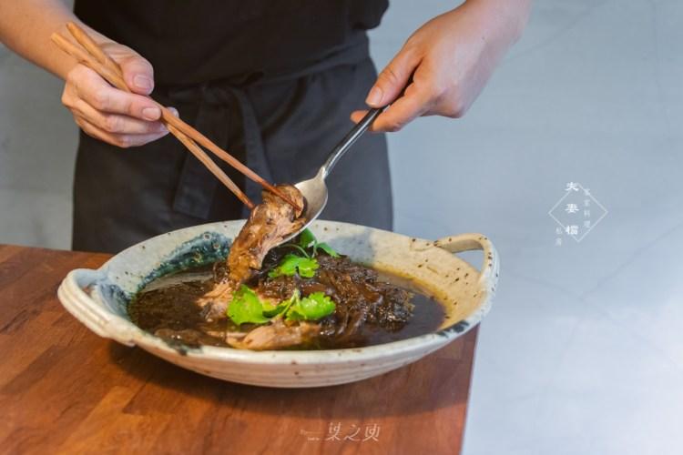 夫妻檔客家料理‧私房,從簡單裡淬鍊出的不簡單,質樸客家菜嶄新體驗/台北私廚推薦
