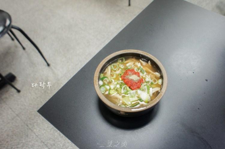首爾弘大美食다락투Darak Two,南韓名廚都愛的雞絲湯飯
