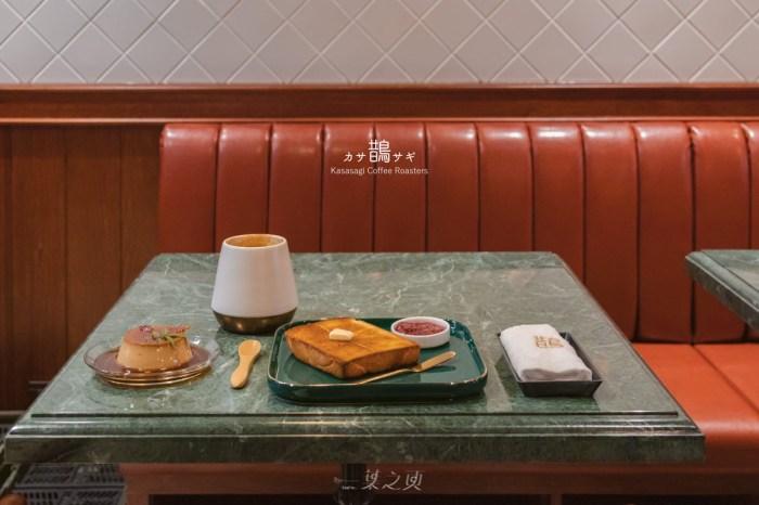 鵲Kasasagi Coffee Roasters,隱藏在地平線下的,是說故事之人開啟的故事新篇章/捷運永春站完全預約制咖啡廳