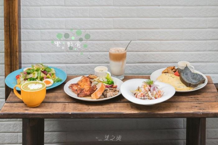 樂。野食,轉角的早午餐,是夫妻倆共同建構的一處溫暖/捷運忠孝復興站早午餐推薦