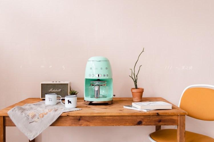 SMEG濾滴式咖啡機,粉嫩復古小家電,在日常美學中萃取香氣/家用咖啡機推薦