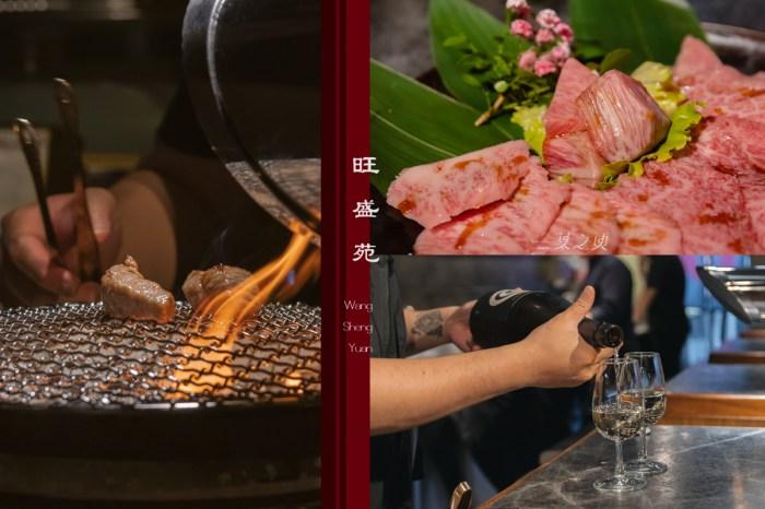 旺盛苑和牛燒肉,伴隨著爐火逼出的和牛油脂香氣,以暮色佐一杯微醺/台北頂級燒肉推薦