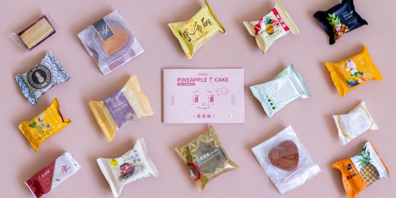 鳳梨酥名品點點名:妞新聞鳳梨酥夢幻盒,超狂16家名店,一次滿足鳳梨酥控的所有願望!