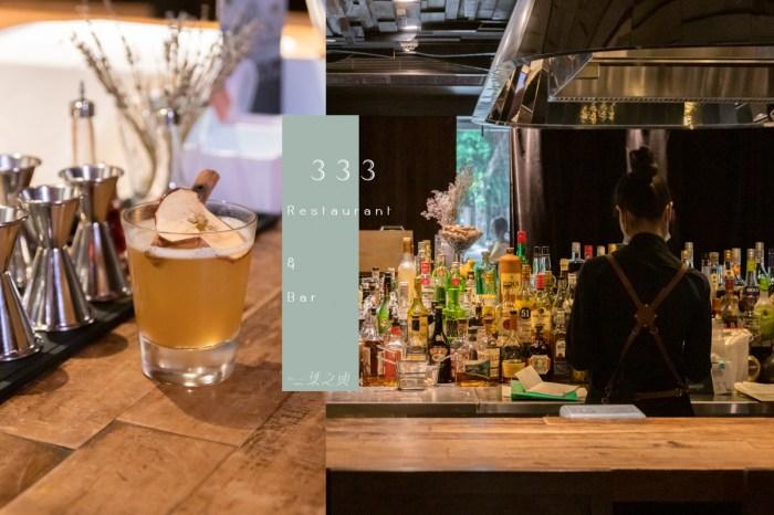 小巨蛋商圈酒吧推薦:333 Restaurant & Bar,下班後和大夥兒一起淺嚐, 讓微醺更加歡愉/捷運南京復興站